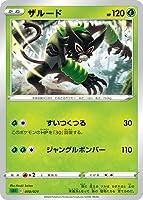 ポケモンカードゲーム PK-SEF-010 ザルード