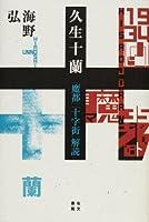 久生十蘭―『魔都』『十字街』解読