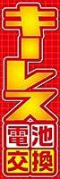 のぼり旗スタジオ のぼり旗 キーレス電池交換001 大サイズ H2700mm×W900mm