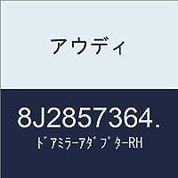 アウディ ドアミラーアダプターRH 8J2857364.
