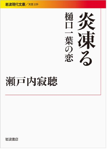 炎凍る――樋口一葉の恋 (岩波現代文庫)