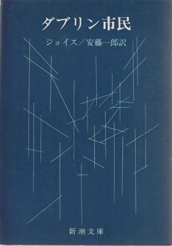ダブリン市民 (1953年) (新潮文庫〈第570〉)の詳細を見る