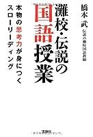 灘校・伝説の国語授業  本物の思考力が身につくスローリーディング (宝島SUGOI文庫)