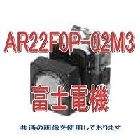 富士電機 AR22F0P-02M3A 角丸フレーム平形照光押しボタンスイッチ (LED) モメンタリ AC220V (2b) (橙) NN