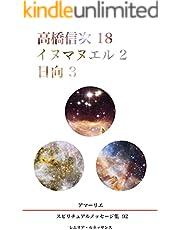 92巻 高橋信次18 イヌマヌエル2 日向3 アマーリエ スピリチュアルメッセージ集