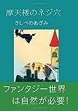 摩天楼のネジ穴 (∞books(ムゲンブックス) - デザインエッグ社)