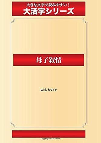 母子叙情(ゴマブックス大活字シリーズ)