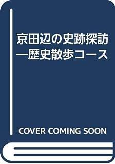 京田辺の史跡探訪―歴史散歩コース