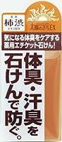 薬用太陽のさちEX 石けん 120g 【医薬部外品】