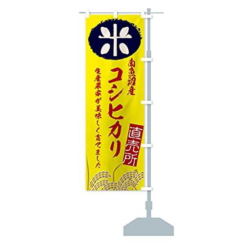 魚沼産コシヒカリ のぼり旗 サイズ選べます(コンパクト45x150cm 右チチ)