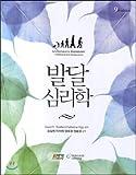 Developmental Psychology (Korean Edition)