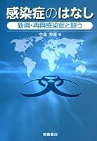 感染症のはなし: 新興・再興感染症と闘う