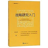 战略研究入门(新版)(战略思想丛书)