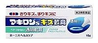 【第3類医薬品】マキロンsキズ軟膏 10g ×8