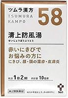 【第2類医薬品】ツムラ漢方清上防風湯エキス顆粒 20包