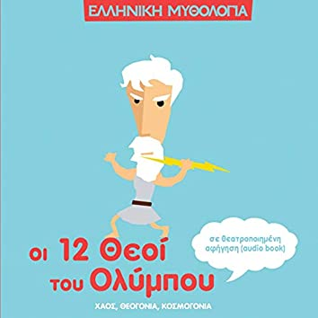 Elliniki Mythologia: I 12 Thei Tou Olimpou (Se Theatropoiimeni Afigisi)