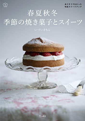春夏秋冬 季節の焼き菓子とスイーツ 料理の本棚 (立東舎)