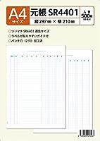 ソリマチ 元帳500枚入 SR4401