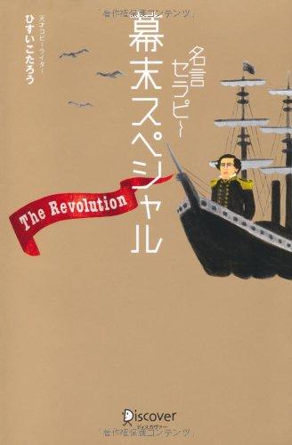 名言セラピー幕末スペシャル The Revolution! (3秒でハッピーになる名言セラピーシリーズ)