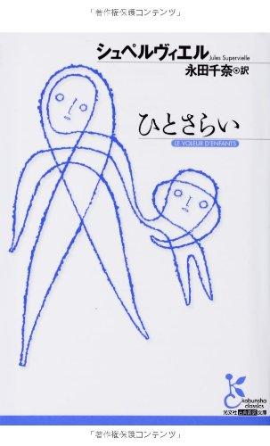 ひとさらい (光文社古典新訳文庫)