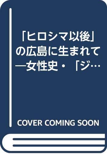 「ヒロシマ以後」の広島に生まれて―女性史・「ジェンダー」…ときどき犬 (hiroshima・1000シリーズ 10)