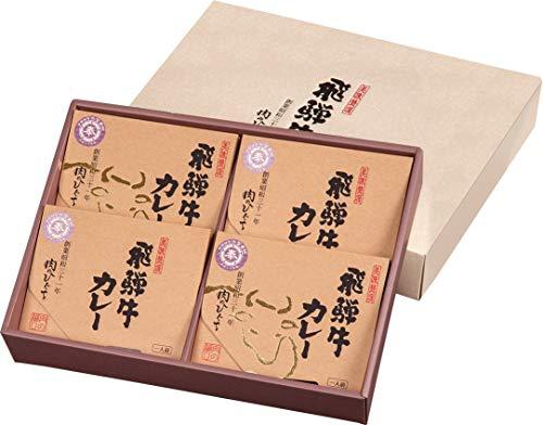 【肉のひぐち】飛騨牛カレーギフトセット(220g×4食入り)