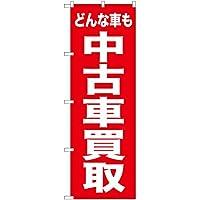 【ポリエステル製】のぼり どんな車も 中古車買取 AKB-430 (三巻縫製 補強済み)