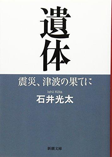 新潮社『遺体ー震災、津波の果てに』