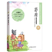 Mao Dun fairy tales Featured(Chinese Edition)