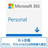 【対象商品と同時購入限定】Microsoft 365 Personal(15ヶ月版) オンラインコード版