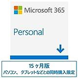 【3000円キャッシュバック実施中(要応募) 6/27まで】【対象商品と同時購入限定】Microsoft 365 Personal(15ヶ月版) オンラインコード版