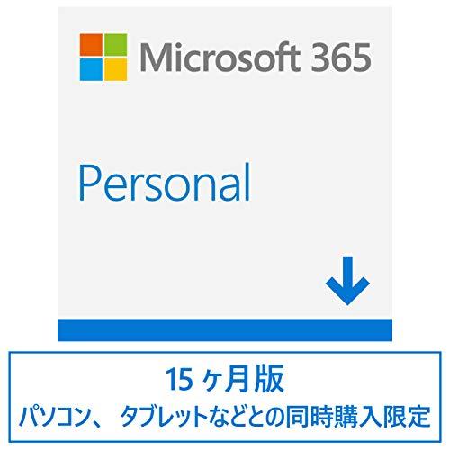 【対象商品と同時購入限定】Microsoft 365 Personal(15ヶ月版)|オンラインコード版