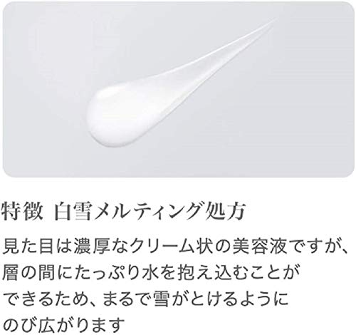 資生堂純白専科『すっぴん白雪美容液(医薬部外品)』