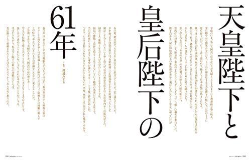 婦人画報 2019年1月号 商品画像