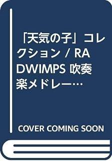 「天気の子」コレクション / RADWIMPS 吹奏楽メドレー楽譜 (参考音源CD付 WSD-19-013)