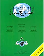 Atlas of the World by Mohamed Sayed Nasr - Paperback