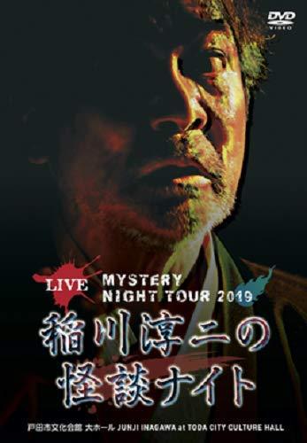 MYSTERY NIGHT TOUR 2019 稲川淳二の怪談ナイト ライブ盤 [DVD]