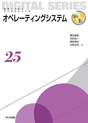オペレーティングシステム (未来へつなぐ デジタルシリーズ 25)