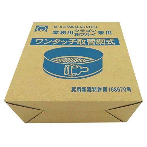 遠藤商事『ワンタッチうらごし枠21cm(BUL01021)』