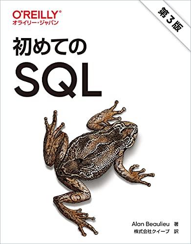 初めてのSQL 第3版