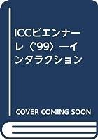 ICCビエンナーレ〈'99〉―インタラクション