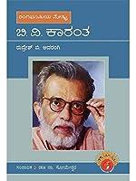 B.V. Kaarantha