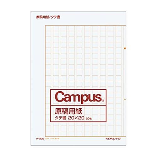 コクヨ キャンパス 原稿用紙 縦書 A4 二つ折り 20枚 罫色茶 ケ-20N
