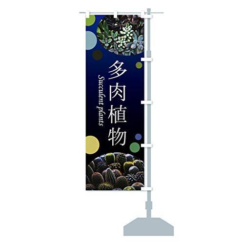 多肉植物 のぼり旗 サイズ選べます(ハーフ30x90cm 右チチ)