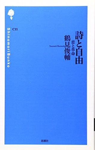 詩と自由―恋と革命 (詩の森文庫)