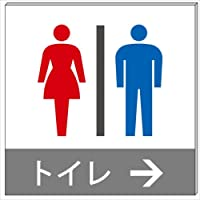 トイレ(白灰)右矢印→ プレート・看板 20cm×20cm