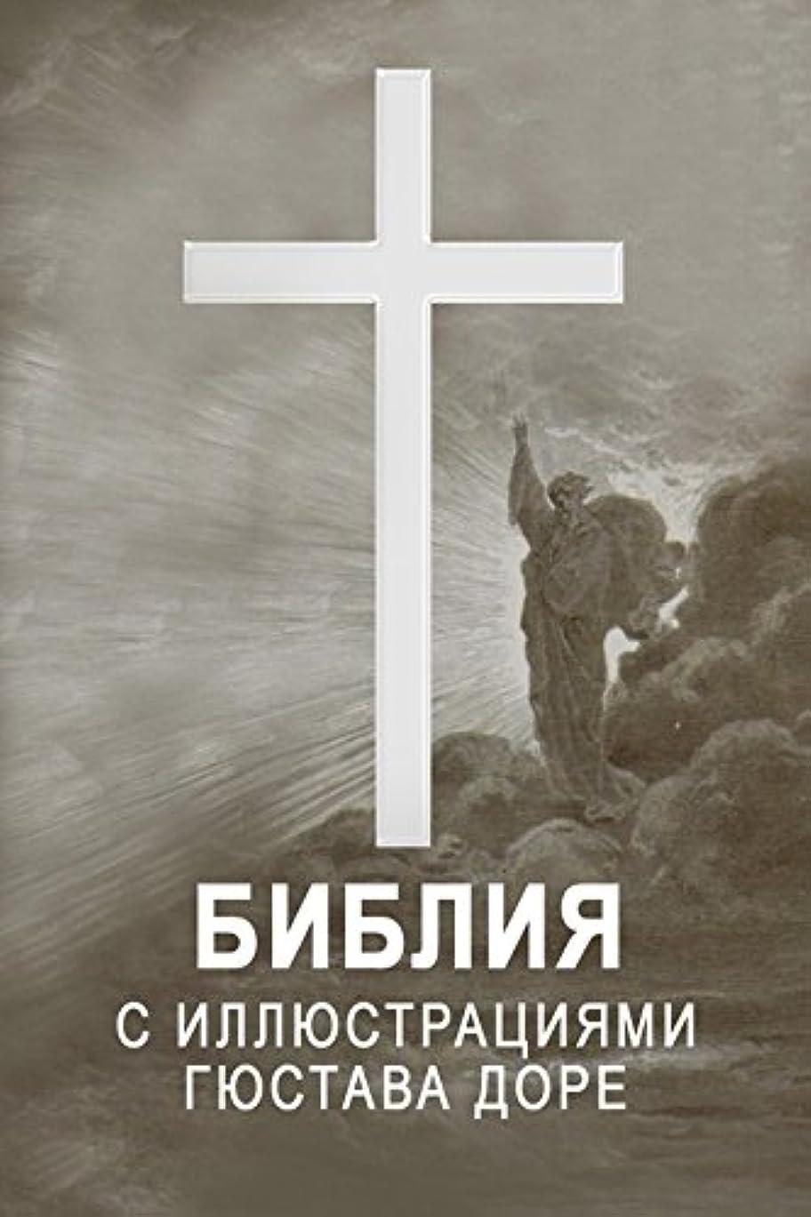 力学四分円ベルトБиблия (Russian Edition)