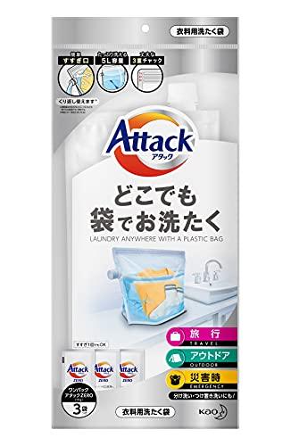 アタックどこでも袋でお洗たく (ワンパックアタックZERO 液体洗剤3袋付き)