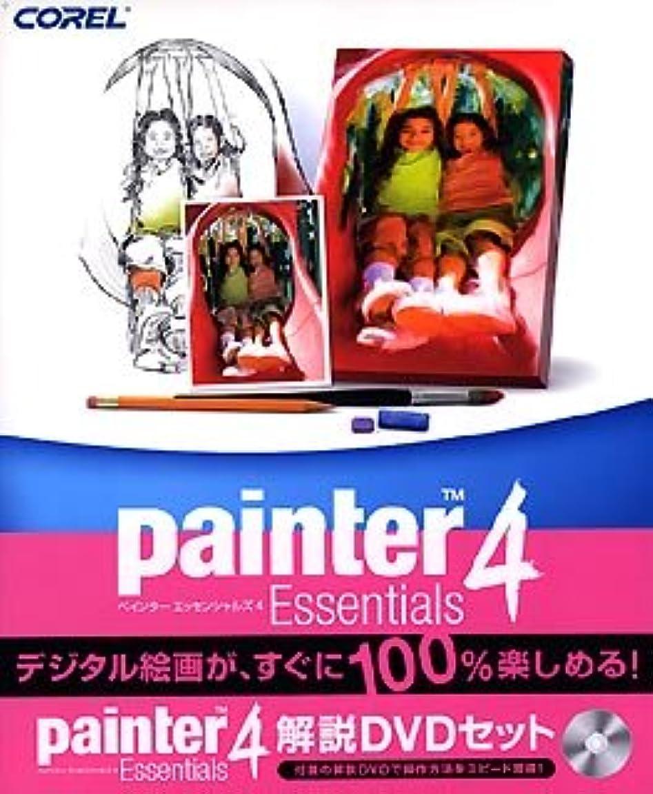 野菜マウンド知覚するCorel Painter Essentials 4 解説DVDセット