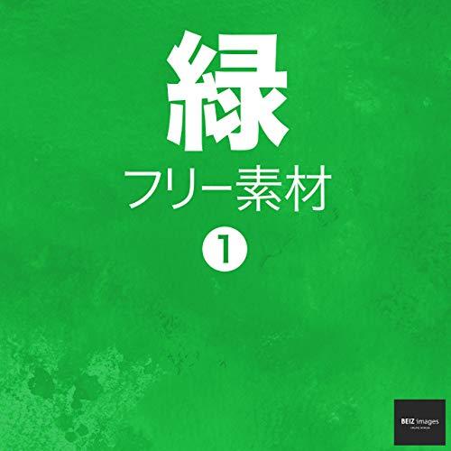 緑 フリー素材 1 無料で使える写真素材集 BEIZ images (ベイツ・イメージズ)